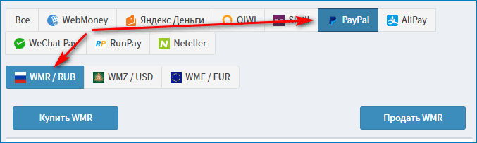 Обмен WMR на PayPal через Вебмани