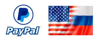 Обменник PayPal — как поменять USD на RUB