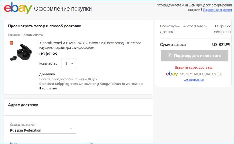 Оформление покупке на eBay