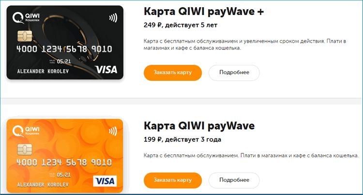 Оформление виртуальной карты QIWI VISA Wallet