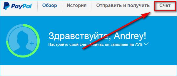 Открыть вкладку счет в PayPal