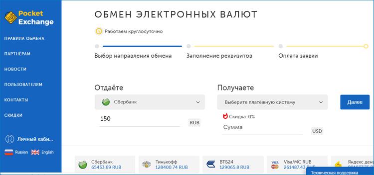 Онлайн-обменник Exchanger для переводов ПейПал