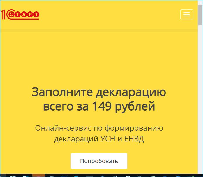 Онлайн-сервис по формированию деклараций УСН и ЕНВД