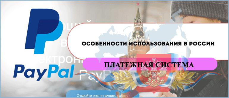 Особенности использования в России