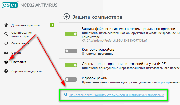 Остановка Антивируса на компьютере