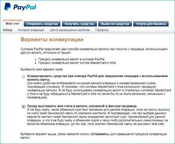 Отключить двойную конвертацию в PayPal
