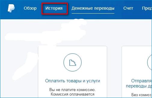 Открыть историю PayPal