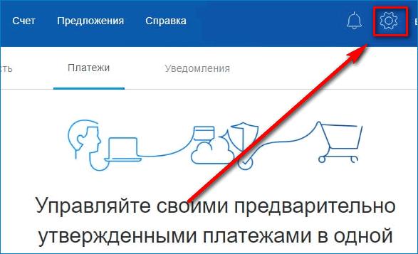 Открыть настройки PayPal