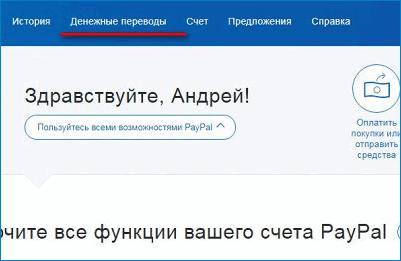 Открыть переводы в PayPal