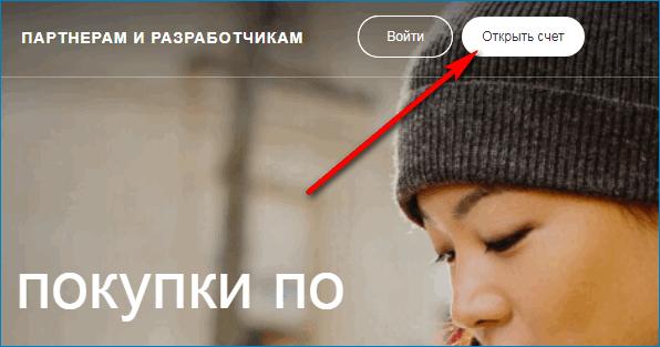 Открыть счет в PayPal
