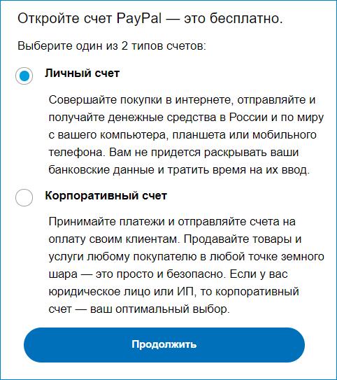 Открытие личного счета в PayPal.png