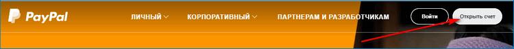 Открытие личного счета в ПейПал на компьютере