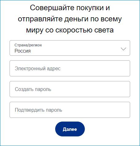 Открытие счета в PayPal