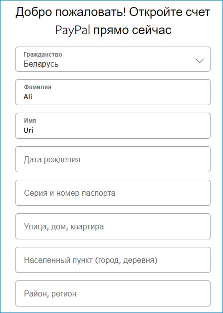 Открытие счета в ПейПал в Беларуси