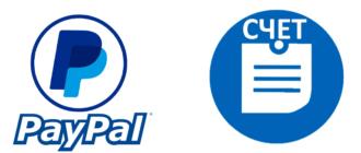 PayPal ID - где посмотреть счет ПайПал