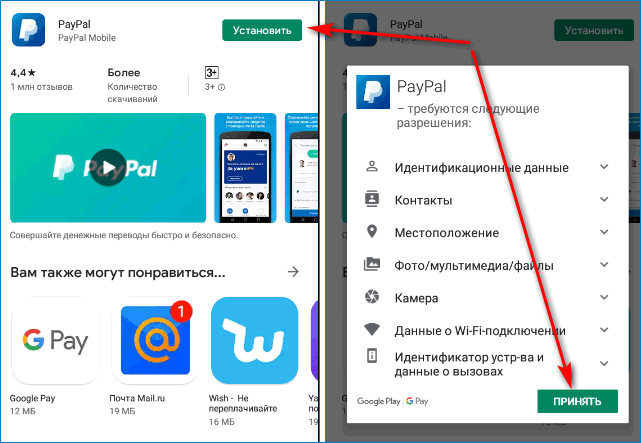 PayPal на Android
