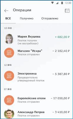 PayPal операции