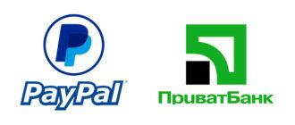 PayPal в Украине — работа в Приватбанк
