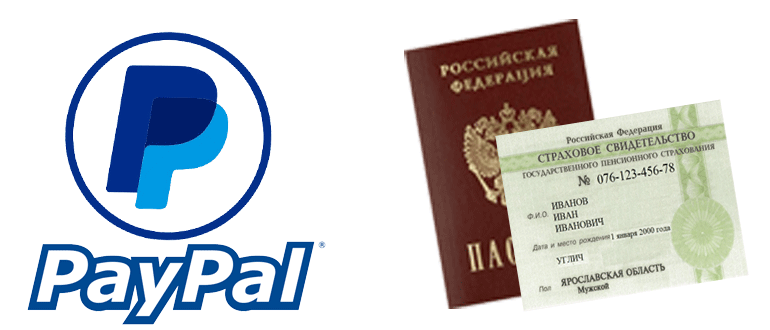 PayPal - зачем вводить паспортные данные и СНИЛС