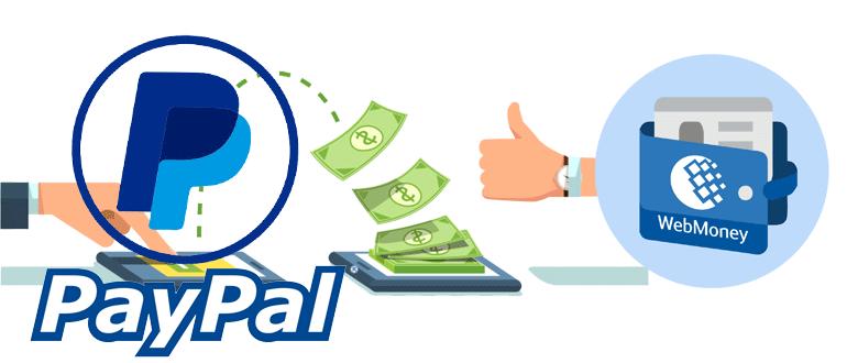 Перевод денег с PayPal на Webmoney и наоборот