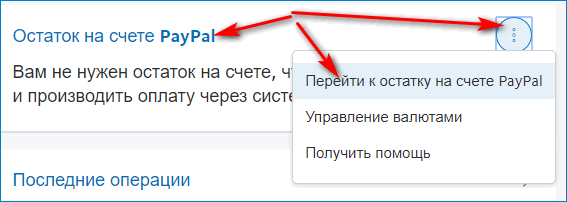 Перейти к остатку на счете PayPal