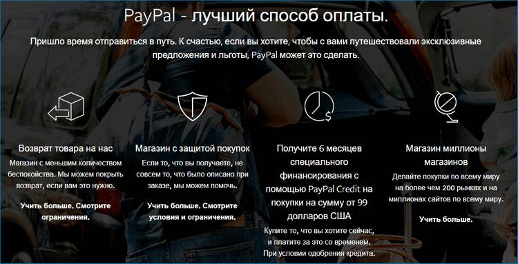 ПейПал - лучший способ оплаты