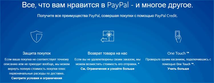 Плюсы PayPal credit