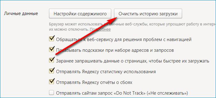 Почистить кэш в браузере