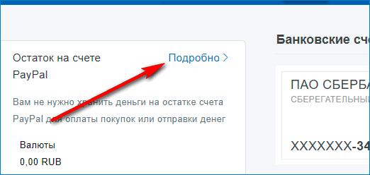 Подробней о переводах PayPal