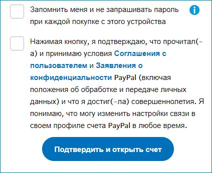 Подтвердить и открыть счет в PayPal