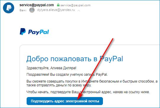 Подтверждение аккаунта в PayPal