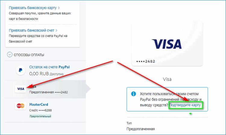Подтверждение банковской карты в ПейПал