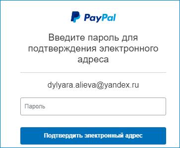 Подтверждение электронной почты в PayPal