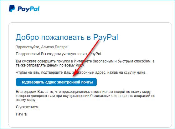 Подтверждение электронной почты в ПейПал