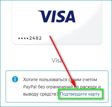 Подтверждение карты в PayPal