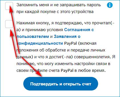Подтверждение регистрации аккаунта в ПейПал