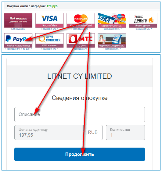 Покупка при помощи PayPal