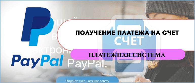 Получение платежа на счет ПейПал
