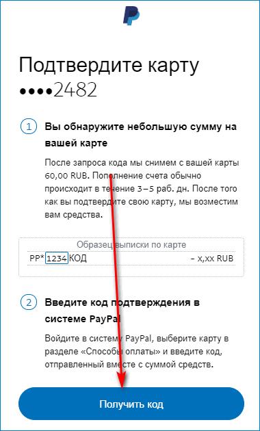 Получить код для подтверждения карты в ПейПал