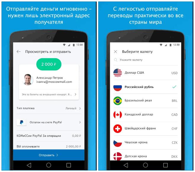 Приложение ПейПал на Андроид