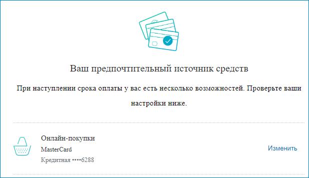 Привязанная к ПайПей карта банка