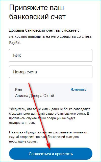Привязать банковский счет в PayPal на официальном сайте