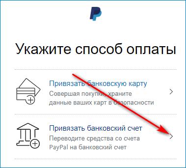 Привязать банковский счет в ПейПал на официальном сайте