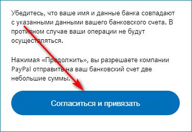 Привязка банковского счета в PayPal