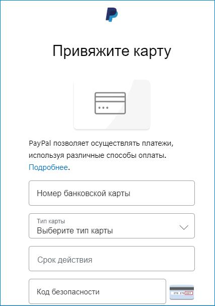 Привязка банковской карты к PayPal