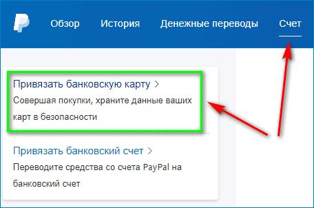 Привязка банковской карты к ПейПал на компьютере во вкладке Счет