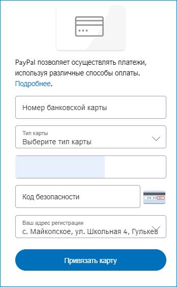 Привязка карты банка к PayPal