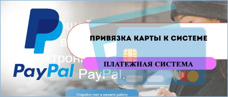 Привязка карты к системе PayPal