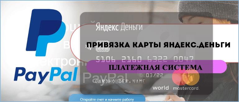 Привязка карты Яндекс.Деньги к PayPal