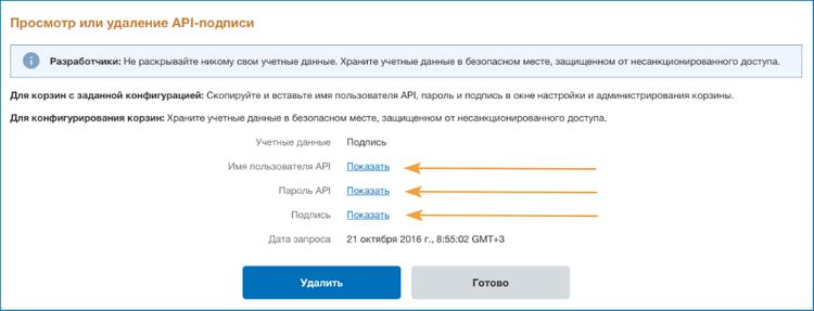 Просмотр или удаление API-подписи